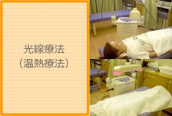 光線療法(温熱療法)